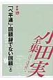 小田実全集 評論・「ベ平連」・回顧録でない回顧(上) (19)