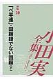 小田実全集 評論・「ベ平連」・回顧録でない回顧(下) (20)