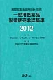 一般用医薬品製造販売承認基準 医薬品製造販売指針別冊 2012