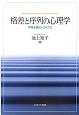 格差と序列の心理学 平等主義のパラドクス