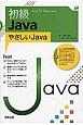 初級Java やさしいJava