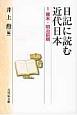 日記に読む近代日本 幕末・明治前期 (1)