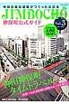 神保町公式ガイド 神田古書店連盟がつくった公式本(3)
