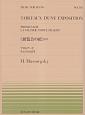 《展覧会の絵》より プロムナード/キエフの大門 ムソルグスキー MUSIC FOR PIANO