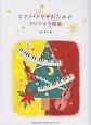 ピアノ・トリオのための クリスマス曲集