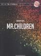 MR.CHILDREN 模範演奏CD付
