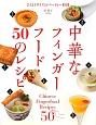 中華なフィンガーフード・50のレシピ ひと口サイズのパーティー料理