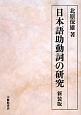 日本語助動詞の研究<新装版>