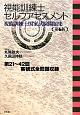 視能訓練士セルフアセスメント 視能訓練士国家試験問題集 第21~42回客観式全問題収録