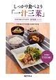 しっかり食べよう「一汁三菜」 中村学園の学生食堂〈食育館〉レシピ