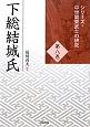 下総結城氏 シリーズ・中世関東武士の研究8
