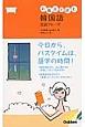 お風呂で読む 韓国語 会話フレーズ