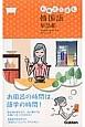 お風呂で読む 韓国語 単語帳