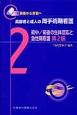 高齢者と成人の周手術期看護 術中/術後の生体反応と急性期看護<第2版> 講義から実習へ(2)