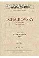 チャイコフスキー バレエ音楽「白鳥の湖」 作品20より
