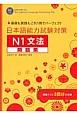 日本語能力試験対策 N1文法問題集 基礎も実践もこれ1冊でパーフェクト