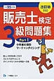販売士検定 3級 問題集 改訂版対応 小売業の類型 マーチャンダイジング 平成25年 (1)