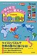 小学4年生までに覚えたい 世界の国々 中学受験準備