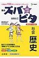 高校入試 ズバピタ 社会 歴史 入試必須192ポイントをスピードチェック!