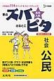 高校入試 ズバピタ 社会 公民 入試必出114ポイントをスピードチェック!