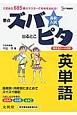 高校入試 ズバピタ 英単語 入試必出685語のマスターで合格を決める!