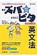 高校入試 ズバピタ 英文法 入試必出40項目の攻略で合格を決める!