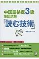 中国語検定 3級 筆記試験 「読む技術」 模擬試験(筆記試験2回分)+解答と解説付き!