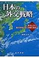 日本の外交戦略 歴史に学べ海洋国家日本の進路と指針