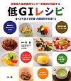 低GIレシピ 慈恵医大葛飾医療センター栄養部が推奨する 食べ方を変えて肥満・内臓脂肪を解消する