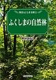 ふくしまの自然林