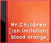 [(an imitation) blood orange](DVD付)