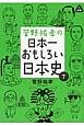 菅野祐孝の日本一おもしろい日本史(下)