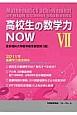 高校生の数学力NOW 2011年基礎学力調査報告 (7)