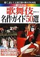 一冊でわかる 歌舞伎名作ガイド50選 観て、読んで、伝統芸能の舞台美を再現