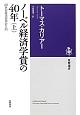 ノーベル経済学賞の40年(上) 20世紀経済思想史入門
