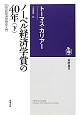 ノーベル経済学賞の40年(下) 20世紀経済思想史入門