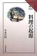 料理の起源 読みなおす日本史