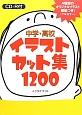 中学・高校 イラストカット集1200