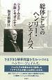 総体としてのヘンリー・ジェイムズ ジェイムズの小説とモダニティ