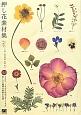 押し花素材集 PNG/JPEG形式 各757点 約100種類の植