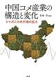 中国コメ産業の構造と変化 ジャポニカ米市場の拡大