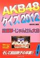 AKB48クイズ 2012 総選挙・じゃんけん大会