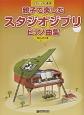親子で楽しむ スタジオジブリ ピアノ曲集