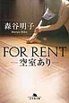 FOR RENT-空室あり-