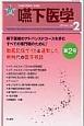嚥下医学 1-2 2012 日本嚥下医学会 学会誌