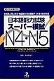 日本語能力試験 スーパー模試 N4・N5 本試験と同じ形式・問題数の完全模擬テスト各2回分収