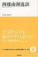 西郷南洲遺訓 いつか読んでみたかった日本の名著シリーズ3