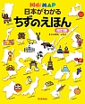 日本がわかる ちずのえほん<改訂版> Kids' MAP