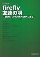 firefly 友達の唄-BUMP OF CHICKENベスト3-