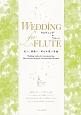 WEDDING for FLUTE 友へ、家族へ、幸せを祝う名曲